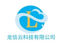 沈阳龙信云科技有限公司公司logo设计