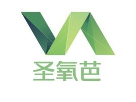 广州圣氧芭公司logo设计