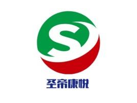 圣帝康悦logo标志设计