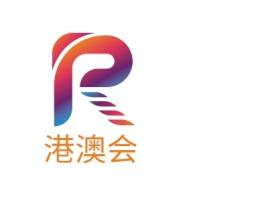 港澳会logo标志设计