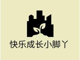 快乐成长小脚丫门店logo设计
