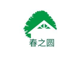 春之圆企业标志设计