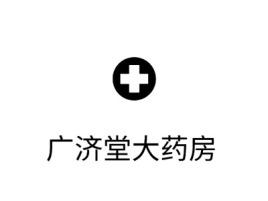 广济堂大药房门店logo设计
