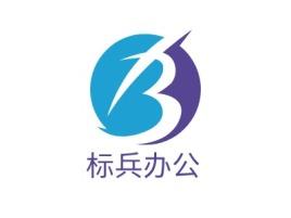 标兵办公公司logo设计