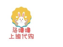 乌噜噜上迪代购logo标志设计