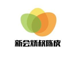 新会炳叔陈皮店铺标志设计