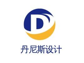 丹尼斯设计企业标志设计