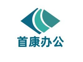首康办公公司logo设计