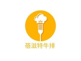 蓓滋特牛排店铺logo头像设计
