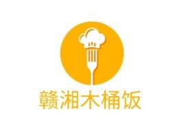 赣湘木桶饭品牌logo设计