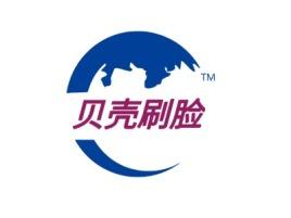 贝壳刷脸公司logo设计