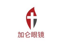 加仑眼镜门店logo设计