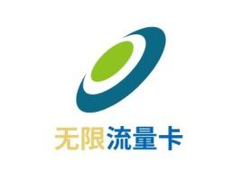 无限流量卡公司logo设计