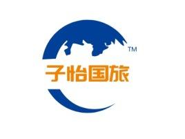 子怡国旅logo标志设计