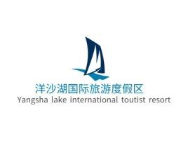 洋沙湖国际旅游度假区logo标志设计