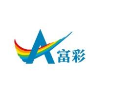 富彩公司logo设计