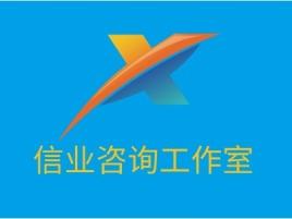 信业咨询工作室公司logo设计