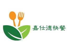 嘉仕德快餐品牌logo设计
