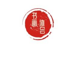 书画协会logo标志设计