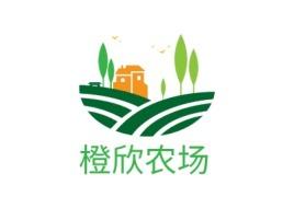 橙欣农场品牌logo设计
