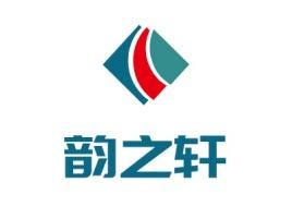 韵之轩logo标志设计