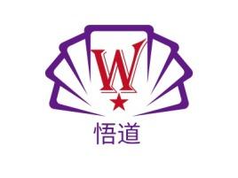悟道logo标志设计