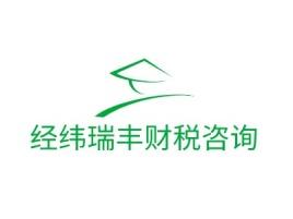 经纬瑞丰财税咨询公司logo设计