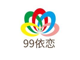 99依恋店铺标志设计