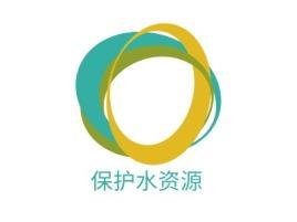 保护水资源企业标志设计
