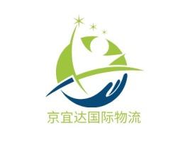 京宜达国际物流企业标志设计