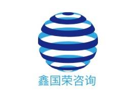 鑫国荣咨询公司logo设计
