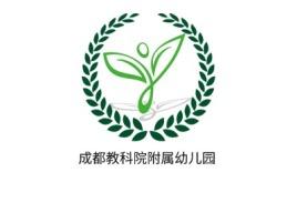 成都教科院附属幼儿园logo标志设计