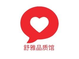 舒雅品质馆logo标志设计