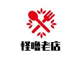怪噜老店品牌logo设计