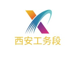 西安工务段公司logo设计