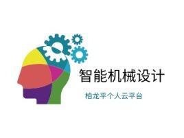 智能机械设计公司logo设计