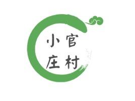 山水酒家企业标志设计