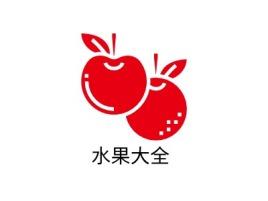 水果大全店铺标志设计