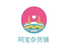 阿宝杂货铺品牌logo设计