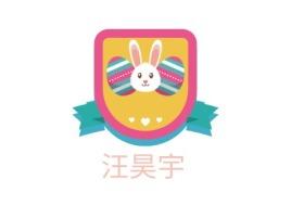 汪昊宇店铺标志设计