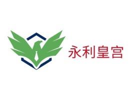 永利皇宫logo标志设计