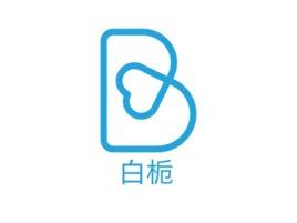 白栀店铺标志设计