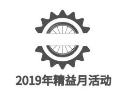 2019年精益月活动logo标志设计