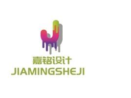 嘉铭设计JIAMINGSHEJI企业标志设计
