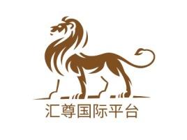 汇尊国际平台logo标志设计