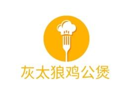 灰太狼鸡公煲店铺logo头像设计