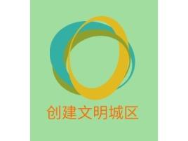 创建文明城区企业标志设计