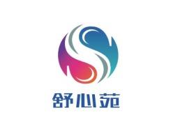 舒心苑logo标志设计