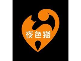 夜色猫logo标志设计