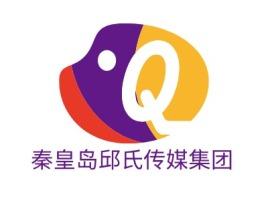 秦皇岛邱氏传媒集团logo标志设计